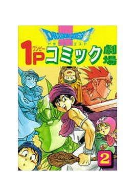 ドラゴンクエスト1Pコミック劇場(2) / アンソロジー