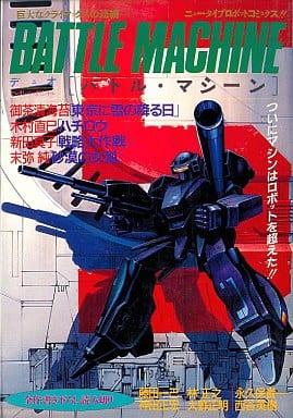 BATTLE MACHINE(バトル・マシーン) / アンソロジー