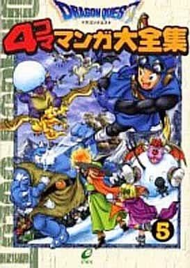 ドラゴンクエスト 4コママンガ大全集(5) / アンソロジー