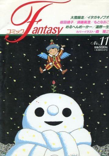 コミックFantasy(11) / アンソロジー