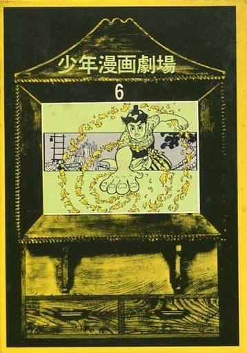 少年漫画劇場?時代劇?赤胴鈴之助・さいころコロ助・死神剣士(6) / アンソロジー