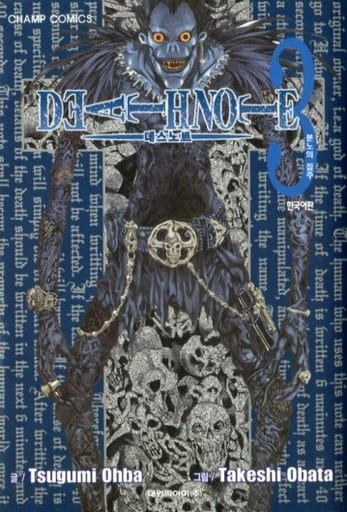 韓国版)3)DEATH NOTE(ペーパーバック) / Takeshi Obata/小畑健