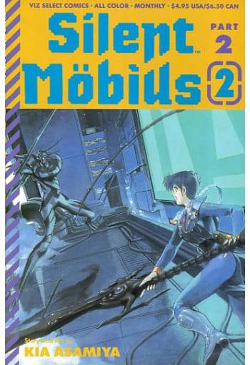 英語版)2)Silent Mobius Part 2(VIZ SELECT COMICS) / Kia Asamiya/麻宮騎亜