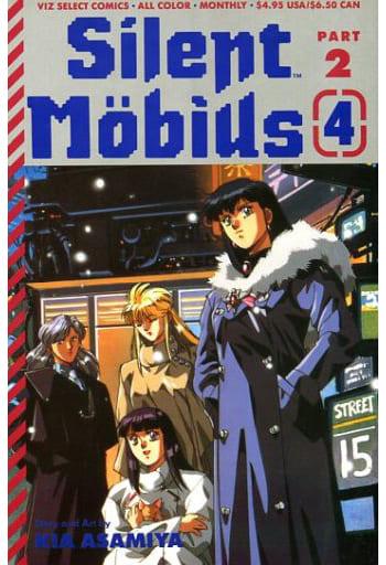 英語版)4)Silent Mobius Part 2(VIZ SELECT COMICS) / Kia Asamiya/麻宮騎亜
