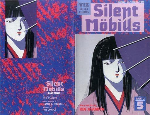 英語版)5)Silent Mobius Part 3(VIZ SELECT COMICS) / Kia Asamiya/麻宮騎亜