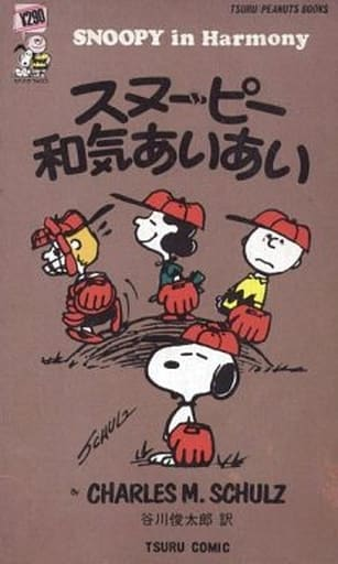 スヌーピー和気あいあい(ペーパーバック)