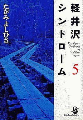 軽井沢シンドローム(文庫版) 全5巻セット / たがみよしひさ