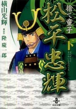 捨て童子 松平忠輝(文庫版) 全3巻セット / 横山光輝
