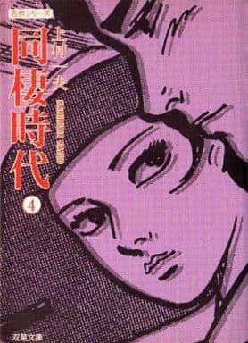同棲時代(文庫版) 全4巻セット / 上村一夫