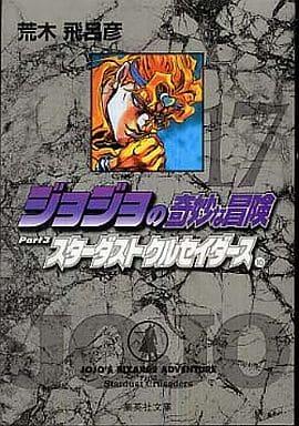 ジョジョの奇妙な冒険Part3スターダストクルセイダース(文庫版)全10巻セット