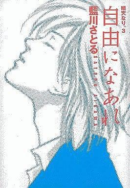 駿河屋 -晴天なり。(文庫版)全3巻セット / 藍川さとる(文庫 ...
