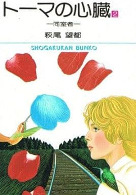 トーマの心臓(文庫版) 全2巻セット / 萩尾望都