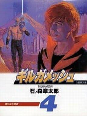 ギルガメッシュ(文庫版)全4巻セット / 石ノ森章太郎