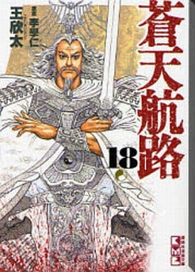 蒼天航路(文庫版) 全18巻セット / 王欣太