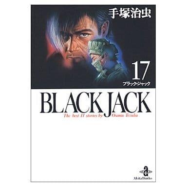 BLACK JACK(文庫版) 全17巻セット / 手塚治虫