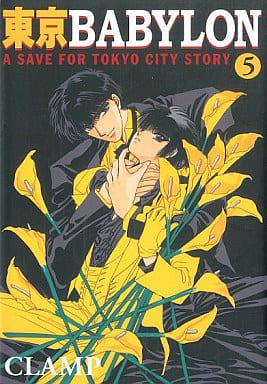東京Babylon(文庫版) 全5巻セット / CLAMP