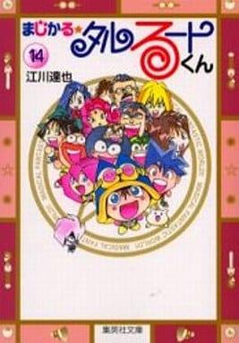 まじかる☆タルるートくん(文庫版) 全14巻セット / 江川達也