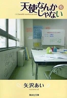 天使なんかじゃない(文庫版) 全6巻セット / 矢沢あい