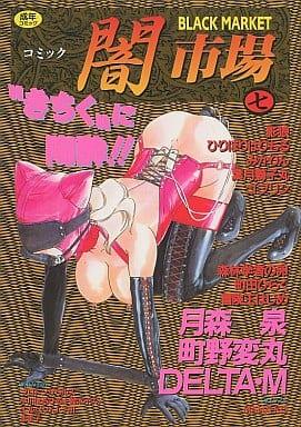 コミック闇市場 七