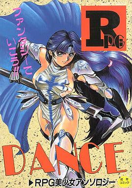 RPG★DANCE VOL.1