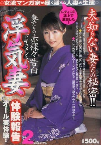 コンビニコミック)ドキュメント浮気妻体験報告 Vol.2