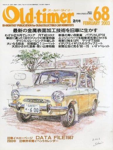 Old-timer 2003/2 No.68 オールド・タイマー