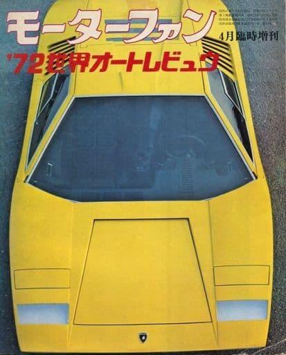 モーターファン 1972年4月臨時増刊 '72世界オートレビュウ