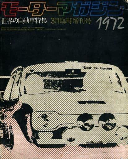 モーターマガジン 1972年3月臨時増刊号 世界の自動車特集