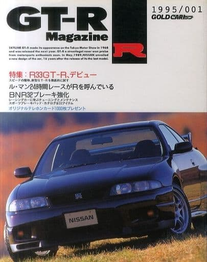 GT-R Magazine 1995年3月号