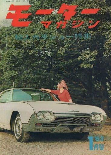 付録付)モーターマガジン 1963年1月号