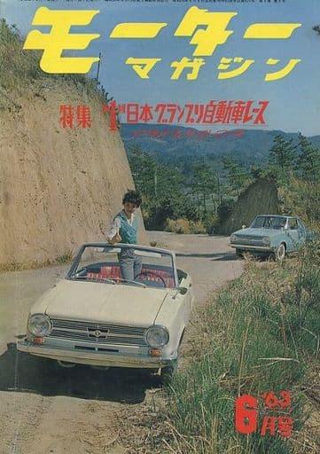 付録付)モーターマガジン 1963年6月号