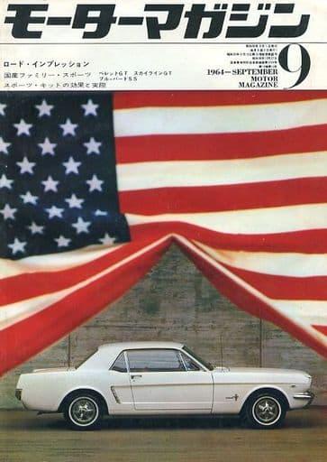モーターマガジン 1964年9月号
