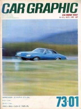 CG CAR GRAPHIC 1973年1月号 カーグラフィック