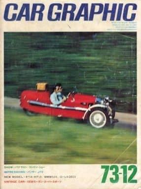 CG CAR GRAPHIC 1973年12月号 カーグラフィック