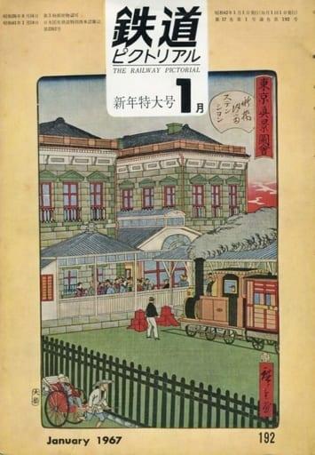 ランクB)鉄道ピクトリアル 1967年1月号 No.192