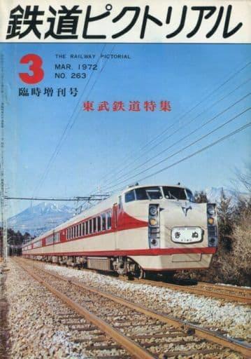 鉄道ピクトリアル 1972年3月臨時増刊号 No.263