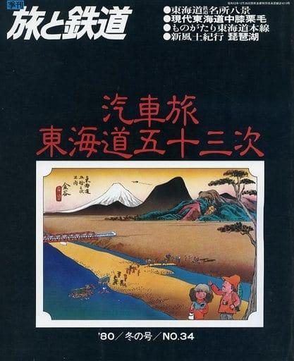 旅と鉄道 1980年 冬の号 No.34