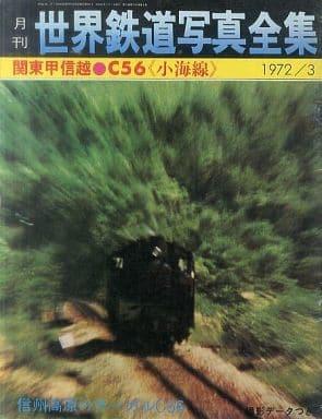 世界鉄道写真全集 1972年3月号