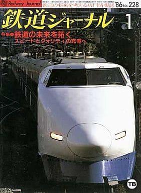 鉄道ジャーナル 1986/1 No.228