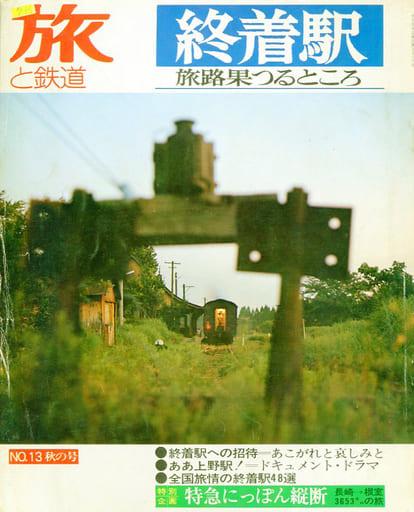 季刊 旅と鉄道 1974年秋の号 No.13