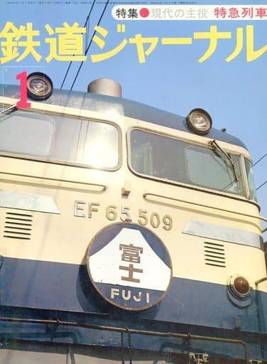鉄道ジャーナル 1977年1月号 NO.119