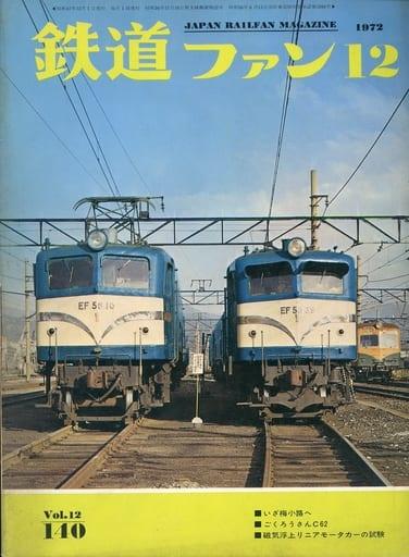 付録付)鉄道ファン 1972年12月号
