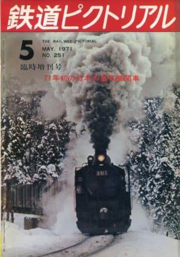 鉄道ピクトリアル 1971年5月号 増刊号