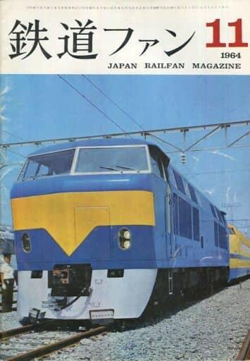 付録付)鉄道ファン 1964年11月号 No.41