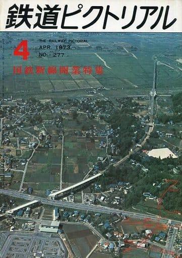 付録付)鉄道ピクトリアル 1973年4月号 No.277