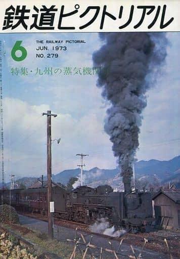 鉄道ピクトリアル 1973年6月号 No.279