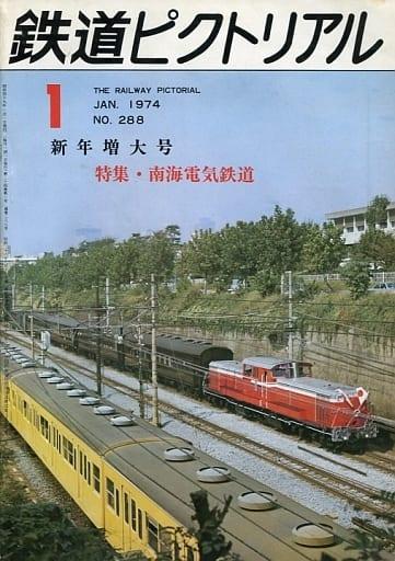 鉄道ピクトリアル 1974年1月増大号 NO.288