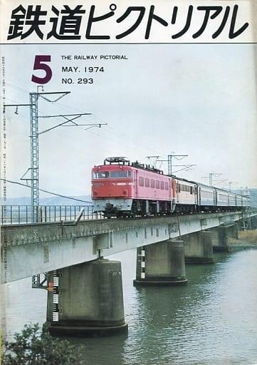 鉄道ピクトリアル 1974年5月号 NO.293