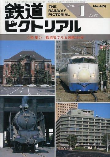 鉄道ピクトリアル 1987年1月号 NO.474