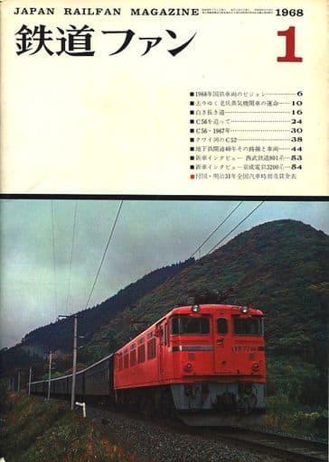 付録付)鉄道ファン 1968年1月号